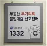 부동산 투기의혹 불법대출/자진신고 센터(☎1332)