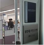 부동산 투기의혹 불법대출/자진신고 센터
