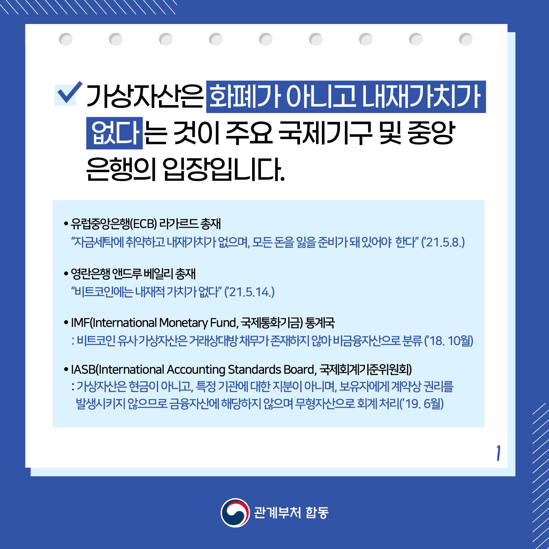 0521가상자산_수정02