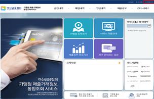 가맹점 매출거래정보 통합조회 시스템을 통한 확인 방법 인터넷 홈페이지 안내1