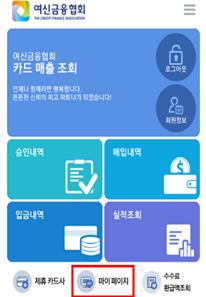 가맹점 매출거래정보 통합조회 시스템을 통한 확인 방법 모바일 애플리케이션 안내1