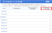 가맹점 매출거래정보 통합조회 시스템을 통한 확인 방법 모바일 애플리케이션 안내4