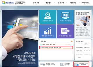 매통조 시스템의 수수료 환급조회 화면 인터넷 홈페이지