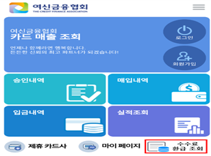 매통조 시스템의 수수료 환급조회 화면 모바일 애플리케이션