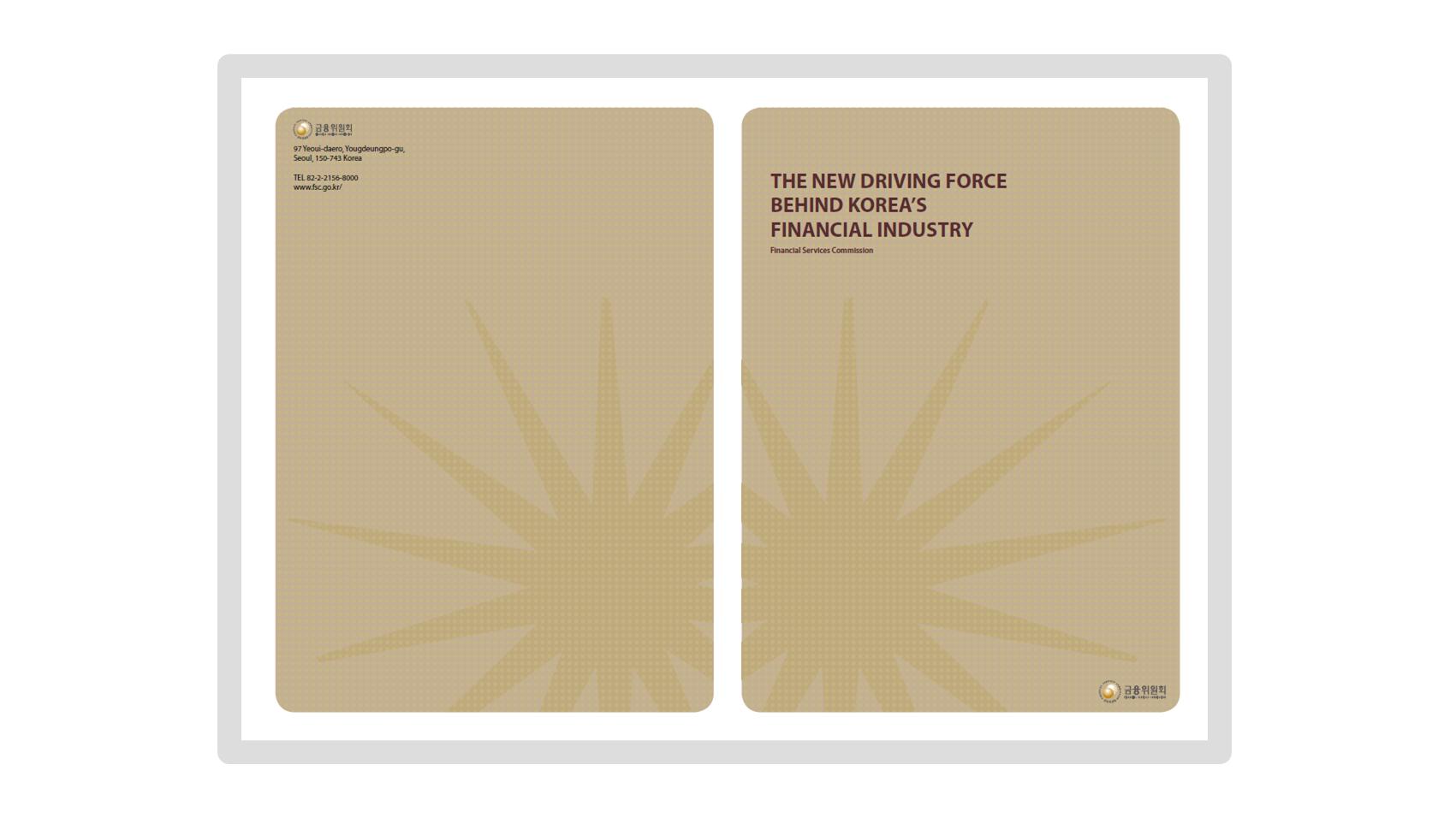 2010_Brochure_표지